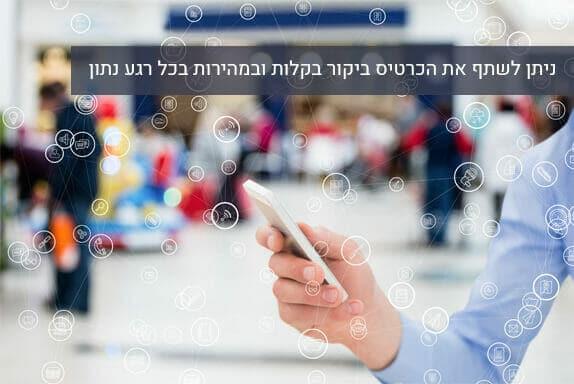 יתרונות שבכרטיס ביקור דיגיטלי