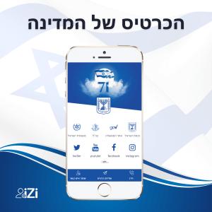 כרטיס ביקור דיגיטלי מדינת ישראל