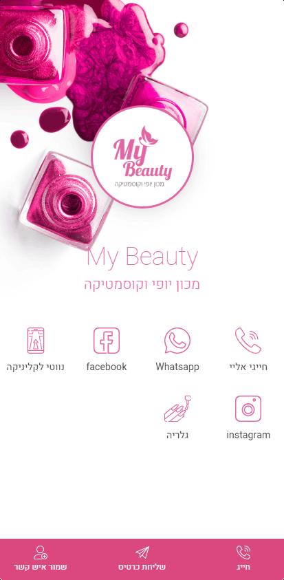 כרטיס ביקור דיגיטלי - my beauty