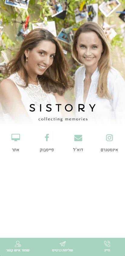 כרטיס ביקור דיגיטלי - sistory