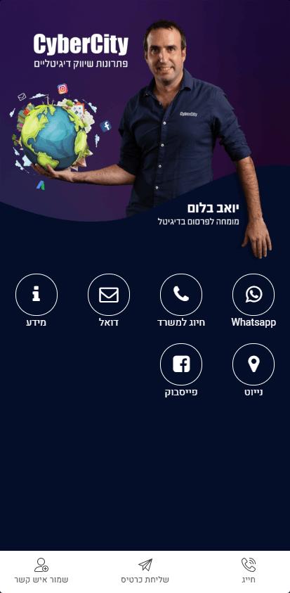כרטיס ביקור דיגיטלי - יואב בלום