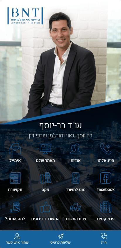 כרטיס ביקור דיגיטלי - עורך דין בר יוסף